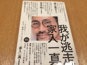 今回読んだ本は!!