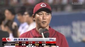 新井300本塁打!!!!