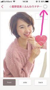 UP!!☆星野菜美☆ふんわりナチュラルショートボブ