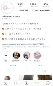 bouquet∇Instagramのご紹介∇