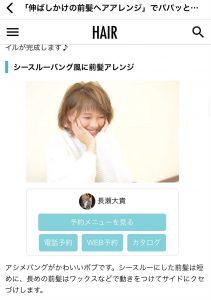 スマホアプリ「HAIR」☆
