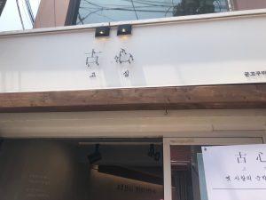 ★★韓国のコグマcafe紹介ブログ★★