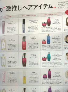 *美容師が選ぶNo.1シャンプーは??*