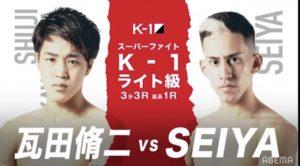 K-1大阪大会☆